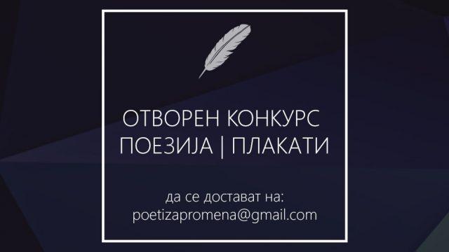 100000-poeti-konkurs-2.jpg
