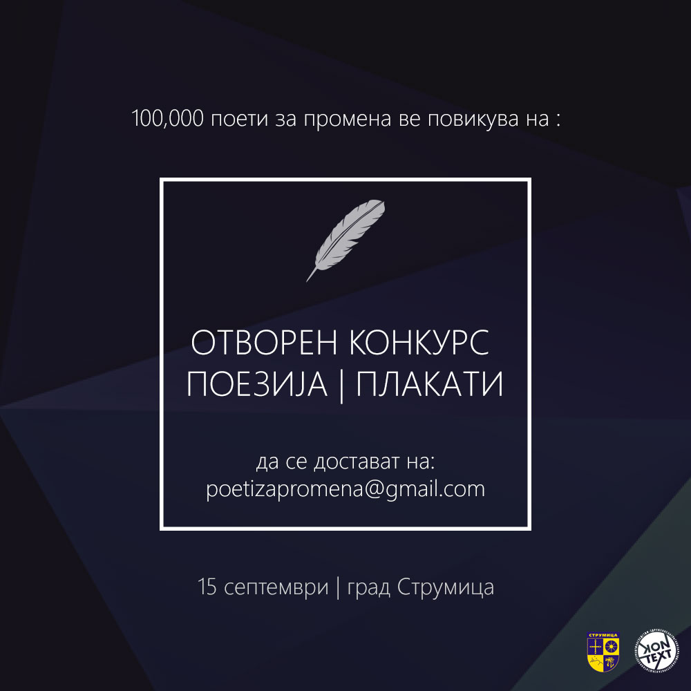 100000-poeti-konkurs