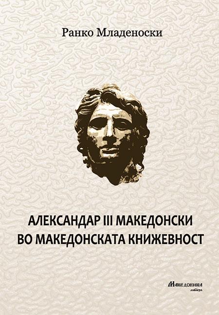 Aleksandar-III-Makedonski-kniga-2