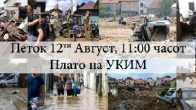 Хуманитарна студентска акција на СПУКМ за поплавените домови