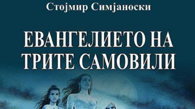 """Второ издание на """"Евангелието на трите самовили"""" од Стојмир Симјаноски"""
