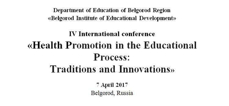 IV-International-Conference-Health-Promotion-in-the-Educational-Process-Traditions-and-Innovations.jpg