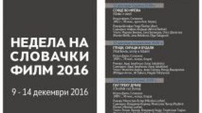 Недела на словачкиот филм во Скопје