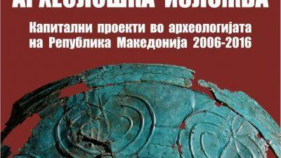 Археолошка изложба со нови пронајдоци и заокружување на една деценија