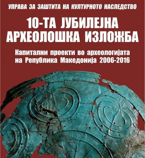 arheoloshka_izlozba.jpg