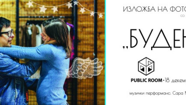 budenje-cover-12122016-660x243.jpg