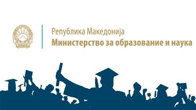 Конкурс за доделување стипендии за академски студии од прв циклус во странство за академската 2017/2018 година