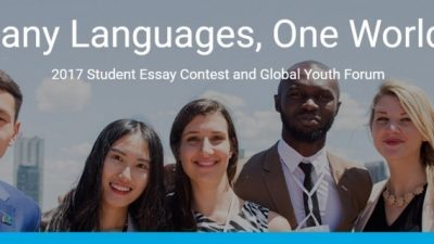 """""""Многу јазици, еден свет"""" студентски натпревар за есеи"""