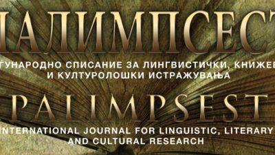 """Објавен вториот број на научното списание """"Палимпсест"""""""