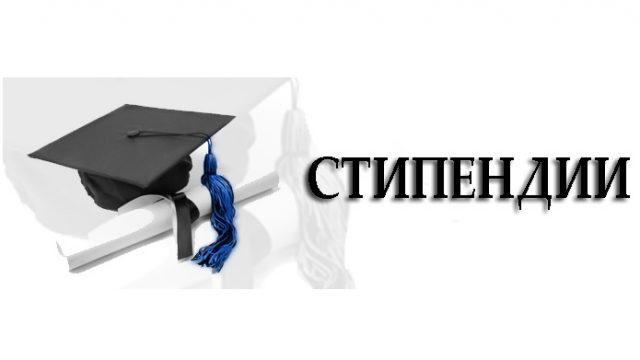 stipendii.jpg