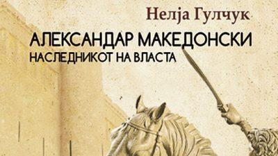 """Објавен романот """"Александар Македонски наследникот на власта"""" од Нелја Гулчук"""