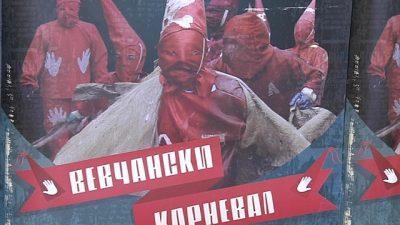 Вевчански карневал: Утре дефиле под маски