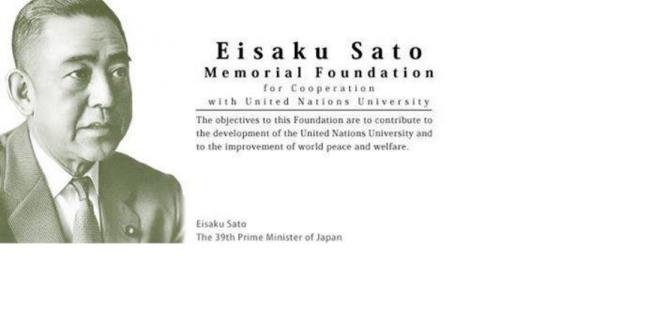 33rd-Eisaku-Sato-International-Essay-Contest.png