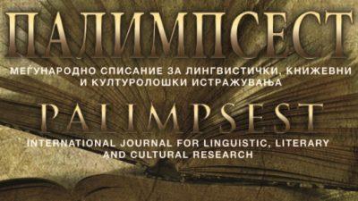 """Публикуван вториот број на научното списание """"Палимпсест"""""""