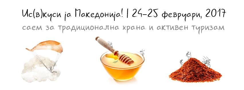iskusi-ja-makedonija.jpg