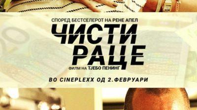"""Холандската криминалистичка драма """"Чисти раце"""" ќе се прикажува во """"Синеплекс"""""""