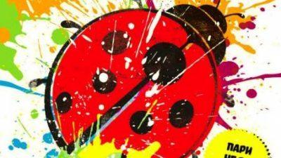 """Првиот постер за јубилејната """"Златна бубамара на популарноста"""""""