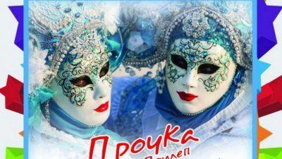 Во Прилеп привршуваат подготовките за 16-тото издание на Меѓународниот карневал Прочка 2017