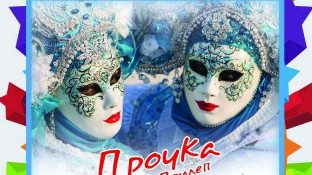 poraka-i-prilepska-tutunarka-najdobri-maski-na-prochka-2015-232737.jpg