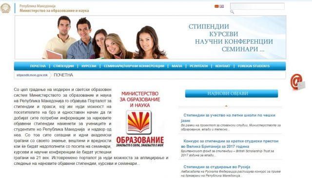 stipendii-2-640x366.jpg