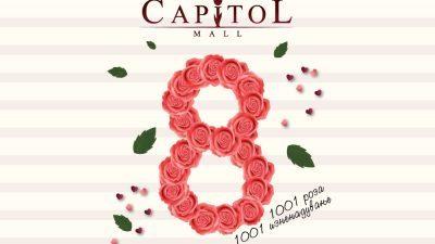 1001 роза, 1001 изненадување за 8ми Март во Капитол Мол