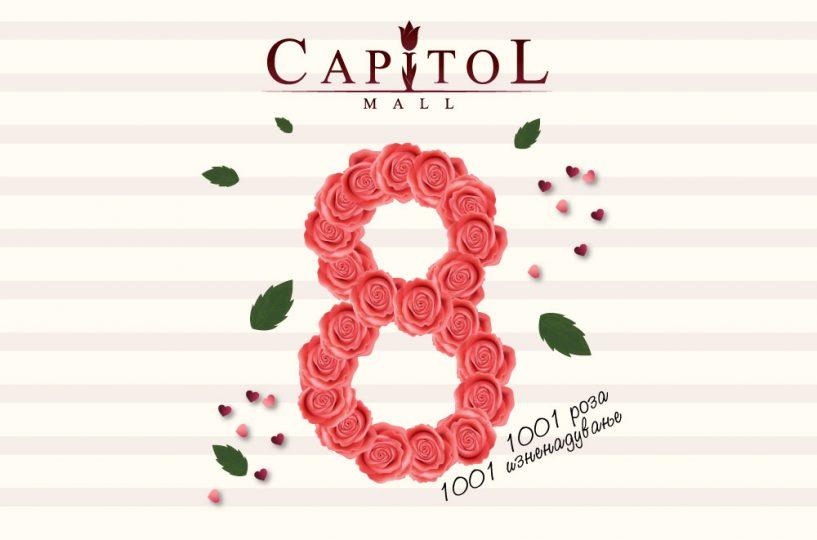 Capitol_8MART.jpg