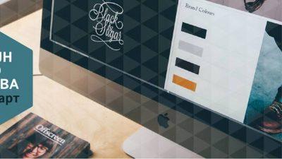 """""""Дизајн што продава"""" – стимулација за млади претприемачи и брендови во развој"""
