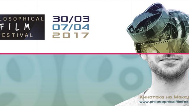 filozofski-filmski-festival-2017.png
