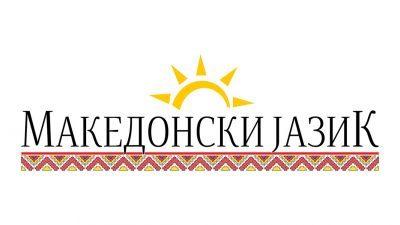 Конкурс за избор на наставник за реализирање на дополнителна настава за основно образование на мајчин јазик за децата на граѓаните на Р. Македонија кои престојуваат во странство