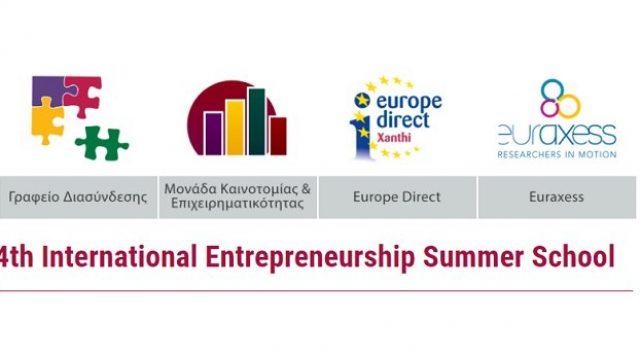 4th-International-Entrepreneurship-Summer-School-in-Greece.jpg