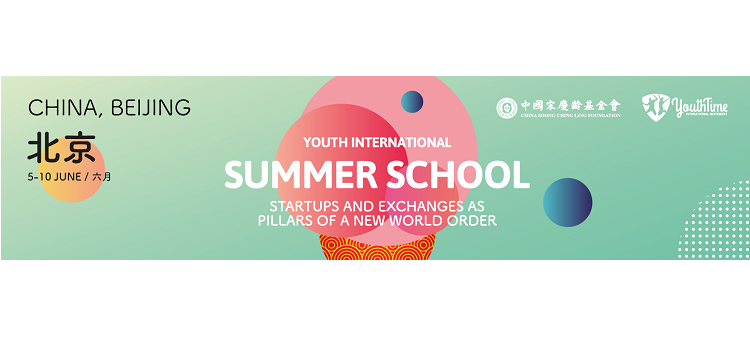 Call-for-Applications-Youth-Summer-School-2017-in-Beijing-China.png