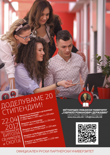 Stipendii-poster-2.png