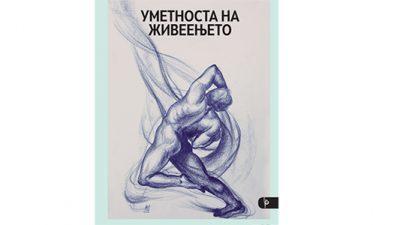 """Книга од популарната психологија – """"Уметност на живеењето"""" во издание на """"Бата прес"""""""