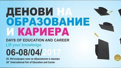 Почнуваат Деновите на образование и саемот на туризам