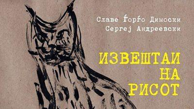 """Промоција на книгата """"Извештаи на рисот"""" од Славе Ѓорѓо Димоски и Сергеј Андреевски"""