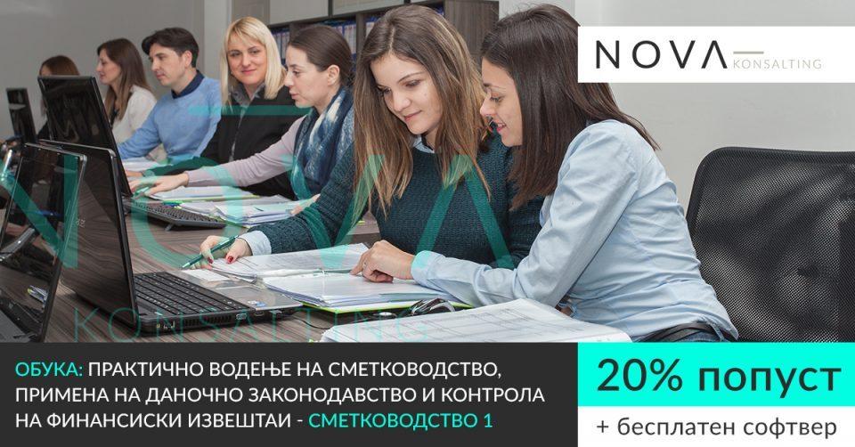 Nova-Konsalting_Sponzoriran-tekst-05.2017_Image-1.jpg
