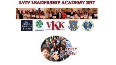 Академија за лидерство во Лавов