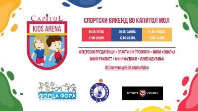 МЗТ и Форца за Спортски викенд во Капитол мол