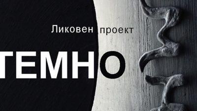 """Факултетот за ликовни уметности – Скопје Ве поканува на изложбата """"Темно"""""""