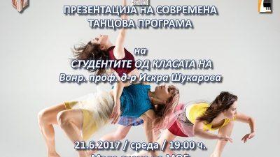 Презентација на современа танцова програма на студентите од класата на Вонр. проф. д-р Искра Шукарова