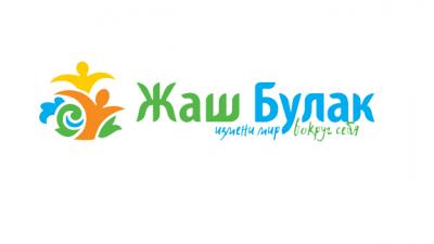 """Повик за аплицирање, младински форум """"Jash Bulak"""" во Киргистан"""