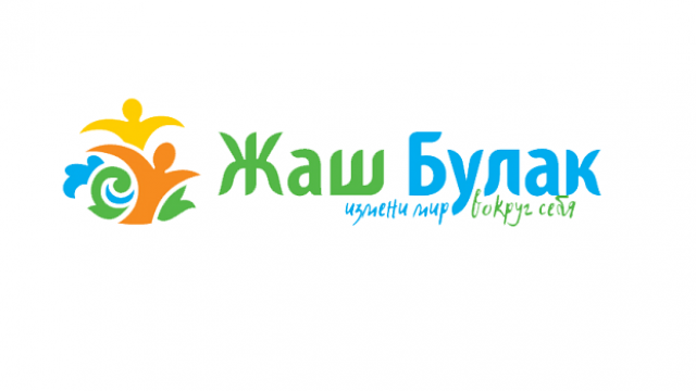 Call-for-Applications-Jash-Bulak-2017-Youth-Forum-in-Kyrgyzstan.png