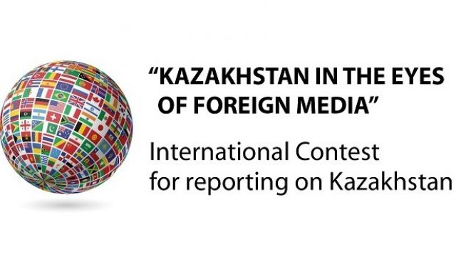 Call-for-Applications-Kazakhstan-through-the-Eyes-of-Foreign-Media-Contest-2017.jpg