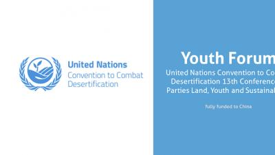 """Повик за учесници, """"UNCCD COP13"""" младински форум 2017 во Кина"""