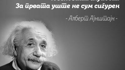 Две работи се бесконечни: вселената и човековата глупост. За првата…