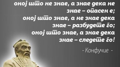 Оној што не знае, а не знае дека не знае,,,