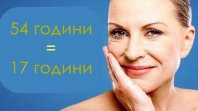 Дали знаевте? Клетките во телото не можат да ви бидат постари од 20 години!