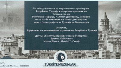 Поранешниот премиер на Турција Ахмет Давутоглу ќе ја посети Македонија и ќе говори на панел дискусија: Перцепцијата на Р. Турција во Р.Македонија