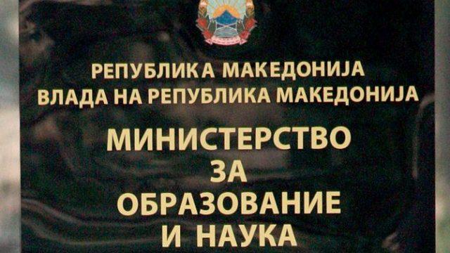 ministerstvo-za-obrazovanie-i-nauka-tabla.jpg