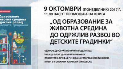 Предавање и промоција на книга од проф. д-р Јурка Лепичник-Водопивец
